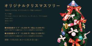 オリジナルクリスマスツリーキャンペーン【渋谷】