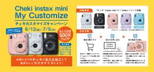 """《終了》【6/12(金)から開催】""""チェキ"""" instax mini カスタマイズキャンペーン"""