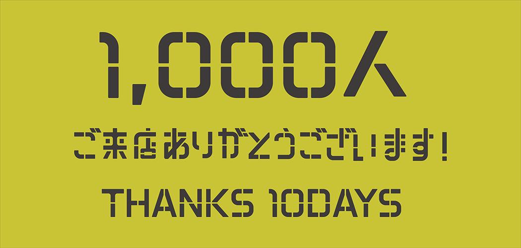 祝1000人ご来店「THANKS 10DAYS」【梅田】