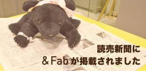 【メディア掲載】2月5日の読売新聞朝刊
