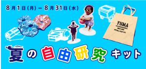 「夏の自由研究キット」キャンペーン【渋谷】