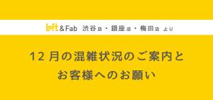 12月の混雑状況のご案内とお願い【渋谷・梅田・銀座】