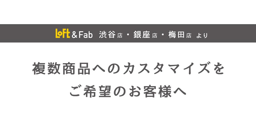 複数商品へのカスタマイズをご希望のお客様へ【渋谷・梅田・銀座】