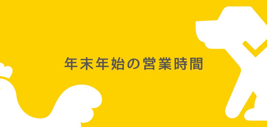 年末年始の営業時間のお知らせ【渋谷・梅田・銀座】