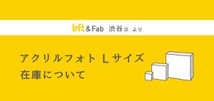 アクリルフォトLサイズ 在庫について【渋谷】