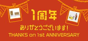 祝オープン1周年【梅田】