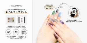 【NEW】&Fabオリジナル ネイルチップフォト