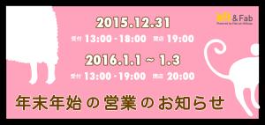 年末年始の営業時間のお知らせ【渋谷】
