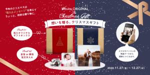 《終了》【季節のおすすめ】クリスマス限定ギフトデザイン