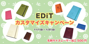 EDiTカスタマイズキャンペーン【渋谷・梅田】