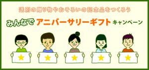 みんなでアニバーサリーギフトキャンペーン【渋谷】【梅田】