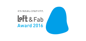 LOFT&Fab Award2016 入選作品展示【梅田】