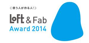 Loft&Fab Award 2014募集開始です!
