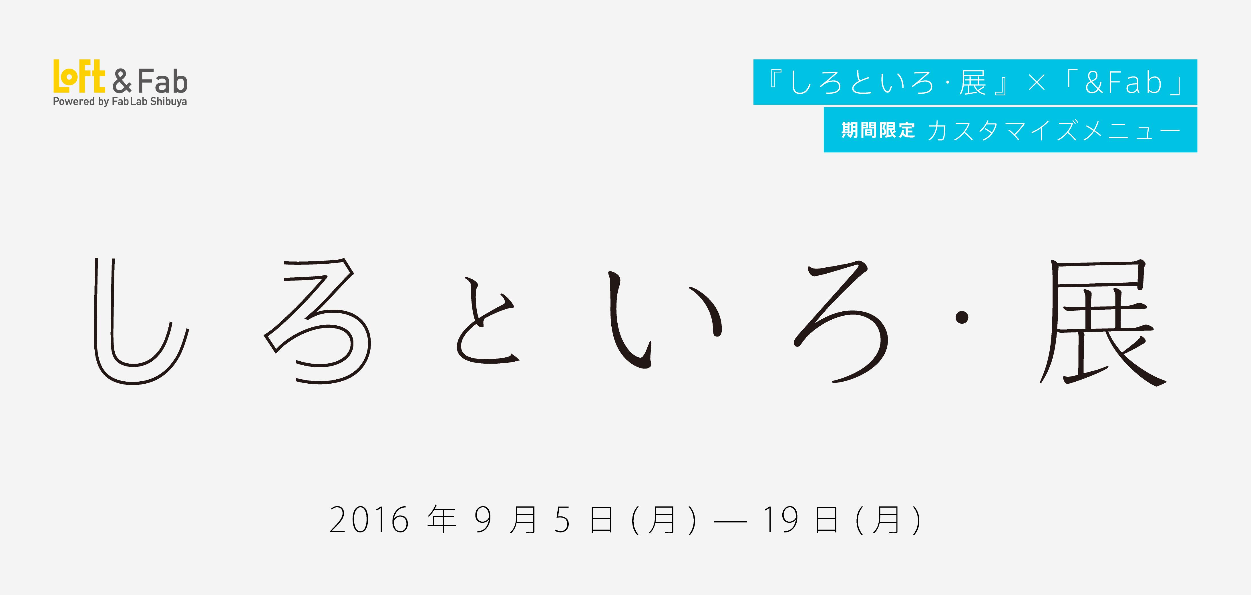 9月「しろといろ・展」×「&Fab」 期間限定カスタマイズメニュー【梅田】