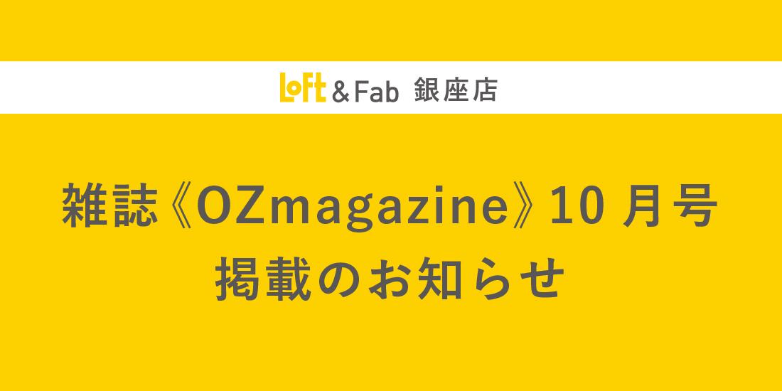【メディア掲載】雑誌《OZmagazine》 10月号 掲載のお知らせ