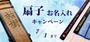サマーギフトに!— 扇子お名入れキャンペーン【 渋谷・銀座 】