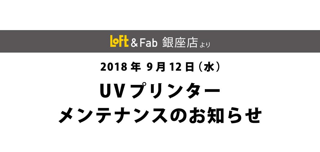 UVプリンターメンテナンスのお知らせ【 銀 座 店 】