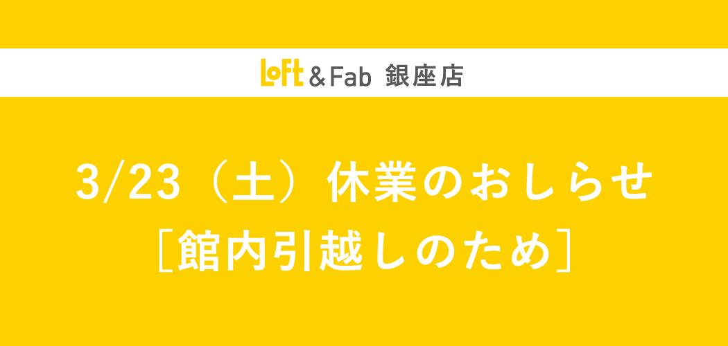 3/23(土)休業のおしらせ [館内引越しのため]