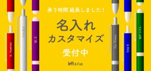 名入れ 11時30分 より受付中!