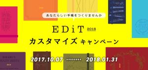 EDiT2018カスタマイズキャンペーン【渋谷・梅田・銀座】