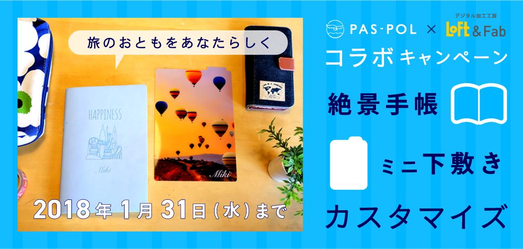 絶景手帳カスタマイズキャンペーン 【渋谷・梅田・銀座】