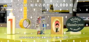 総来店者数 10,000組!【渋谷】