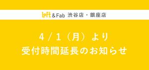 4/1 (月) より 受付時間延長のお知らせ