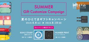 夏のひとてまギフトキャンペーン