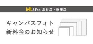 キャンバスフォト新料金のお知らせ