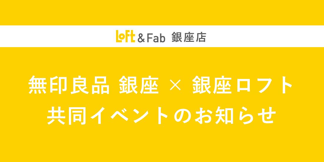 《終了》9/14 (土) ~ 15 (日) 銀座店イベントのお知らせ