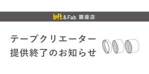 テープクリエーター提供終了のお知らせ【銀座】