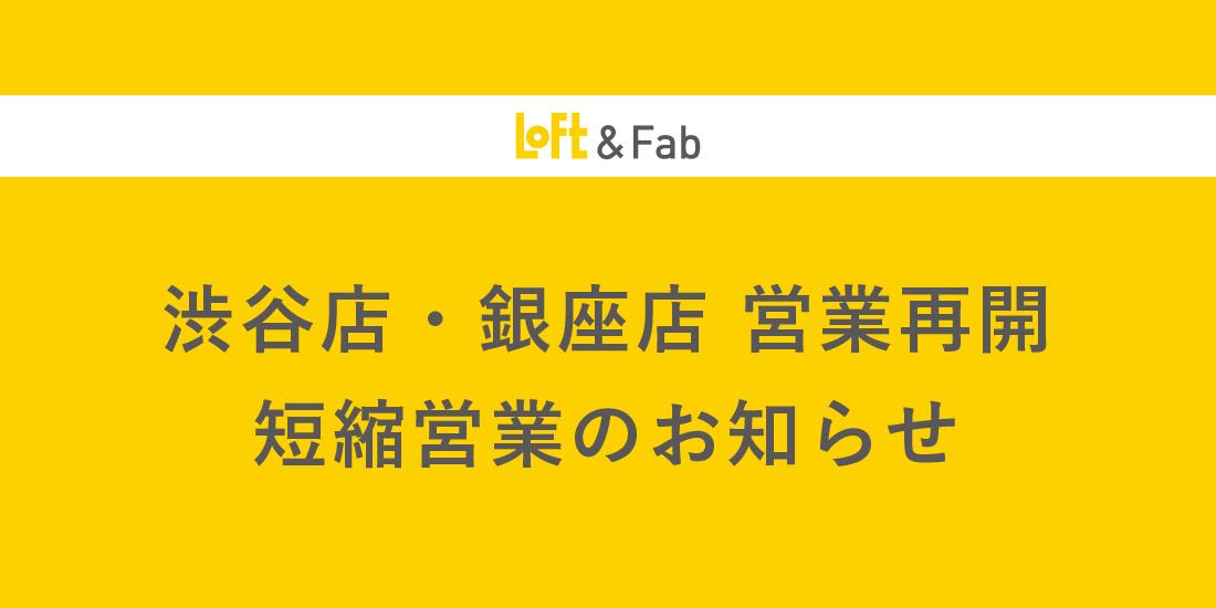 【渋谷店・銀座店】営業再開のお知らせ