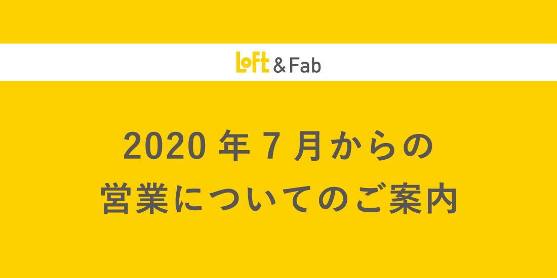 【渋谷店・銀座店】7月からの営業についてのご案内