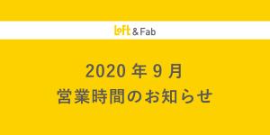 【渋谷店・銀座店】9月営業時間のご案内