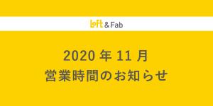 【渋谷店・銀座店】11月営業時間のご案内