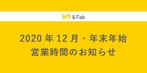 【渋谷店・銀座店】12月・年末年始 営業時間のご案内