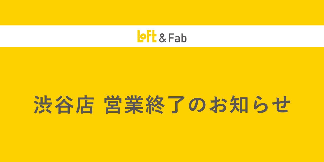 【渋谷店】営業終了のお知らせ