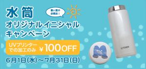 水筒 オリジナルイニシャルキャンペーン【梅田】