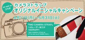 カメラストラップオリジナルイニシャルキャンペーン【梅田】