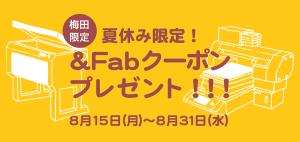夏休み企画! &Fabクーポンプレゼントキャンペーン【梅田】