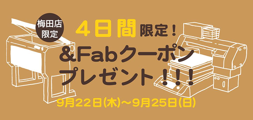 第二弾!&Fabクーポンプレゼント【梅田】