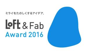 Loft&Fab Award 2016 作品募集中!「暮らしのひらめきをカタチに」