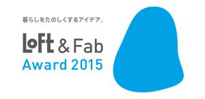 Loft&Fab Award 2015 作品募集中!