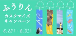 ふうりんカスタマイズキャンペーン