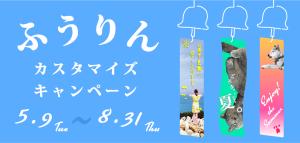 ふうりんカスタマイズキャンペーン【渋谷】