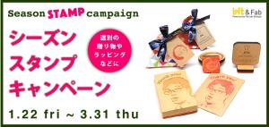 【3/22(火)再入荷しました!】シーズンスタンプキャンペーン【渋谷】
