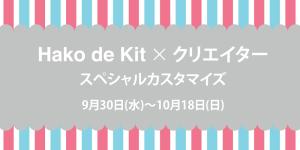 Hako de Kitスペシャルカスタマイズキャンペーン
