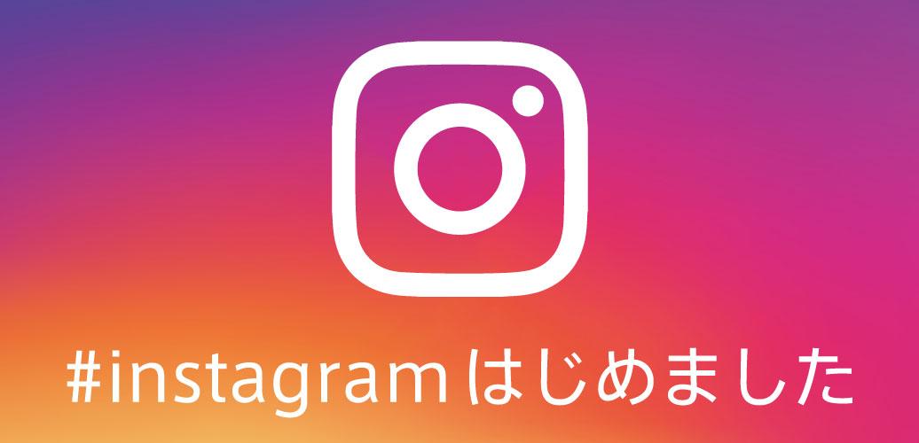 #instagramはじめました!