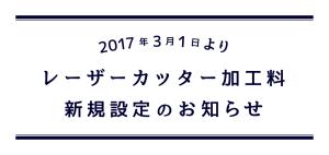 レーザーカッター加工料新規設定のお知らせ【渋谷・梅田】