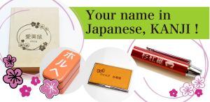 英語のお名前を漢字に!Your name in Japanese, KANJI!
